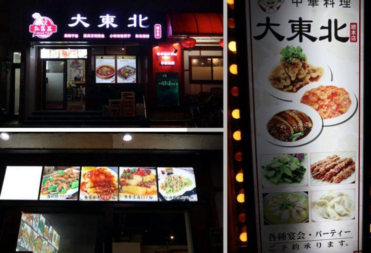 Sichuan restuarant in Osaka, Japan